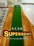 スーパーベント パターマット(SUPERBENT)45cm×3m(距離感マスターカップ付き)