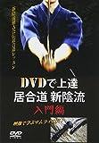 DVD>居合道新陰流入門編 ()