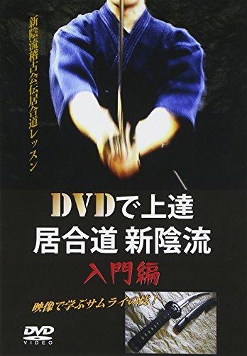 DVD>居合道新陰流入門編 (<DVD>)...