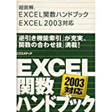 超図解 Excel関数ハンドブックExcel2003対応 (超図解シリーズ)