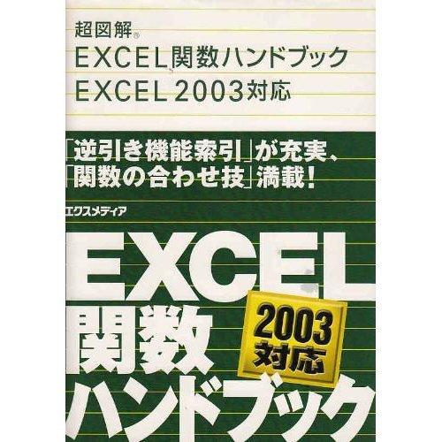 超図解 Excel関数ハンドブックExcel2003対応 (超図解シリーズ)の詳細を見る