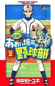 最強!都立あおい坂高校野球部 2巻 表紙画像