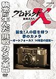 プロジェクトX 挑戦者たち 誕生!人の目を持つ夢のカメラ ~オートフォーカス 14年...[DVD]