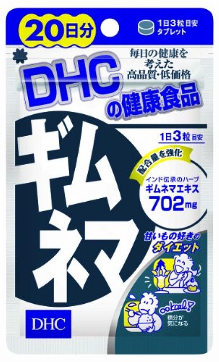 バックアップ収縮接続されたDHC ギムネマ 20日分 60粒