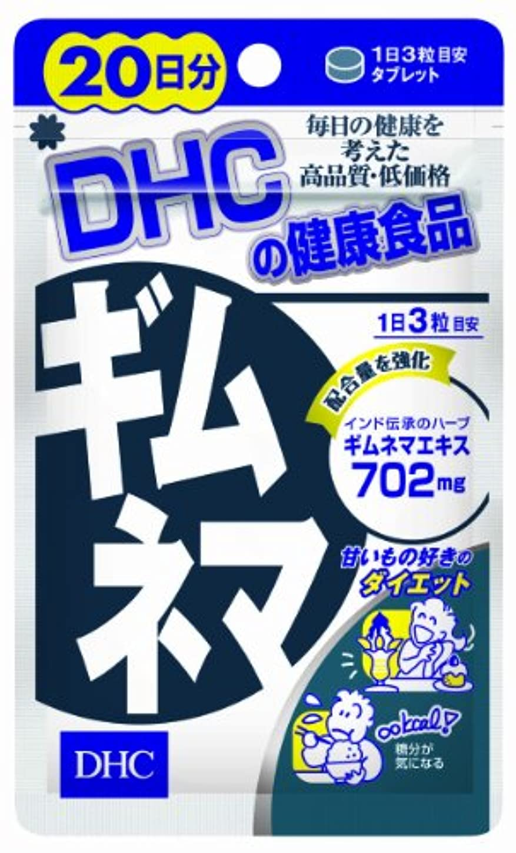 子孫険しい写真DHC ギムネマ 20日分 60粒