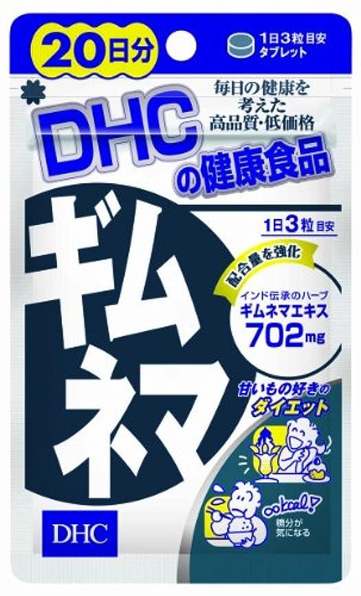 ディスカウントスチュワード不規則性DHC ギムネマ 20日分 60粒