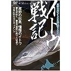 イトウ戦記 原野の川にイトウを追う釣り人たち (DVD)