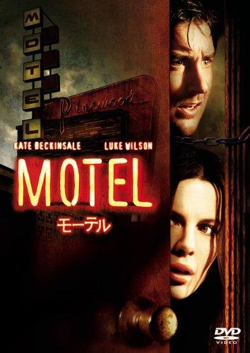 モーテル [DVD]の詳細を見る