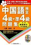 CD2枚付 中国語検定4級・準4級問題集-別冊単語集付1000ご収録