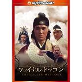 ファイナル・ドラゴン デジタル・リマスター版 [DVD]