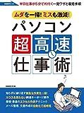 パソコン超高速仕事術 (日経BPムック)