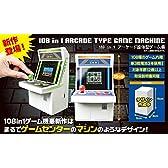108 in 1 アーケード筐体型ゲーム機【ブルー】