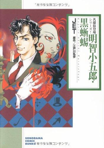 明智小五郎・黒蜥蜴 (ソノラマコミック文庫 し 38-1 名探偵登場シリーズ!)の詳細を見る