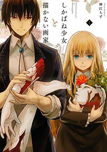 しかばね少女と描かない画家: 1 (ZERO-SUMコミックス)