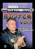 UNIBOS(ウニボス)ロシヤマルチ戦闘システム5 技のワナと術Vol.1 [DVD]