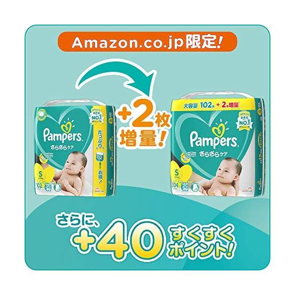 【Amazon.co.jp限定】 パンパース ...の紹介画像2