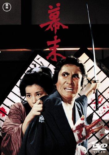 幕末(1970)