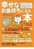 幸せなお金持ちになる本 (Vol.1) (マキノ出版ムック)