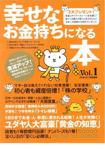 幸せなお金持ちになる本 (Vol.1) (マキノ出版ムック)の詳細を見る