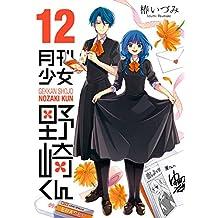 月刊少女野崎くん 12巻 (デジタル版ガンガンコミックスONLINE)