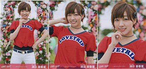AKB48 LOVE TRIP 会場限定 生写真 3種コンプ  須田 亜香里
