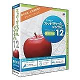 スーパーマップル・デジタル 12東日本版