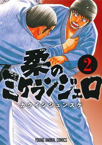 柔のミケランジェロ 2 (ヤングアニマルコミックス)
