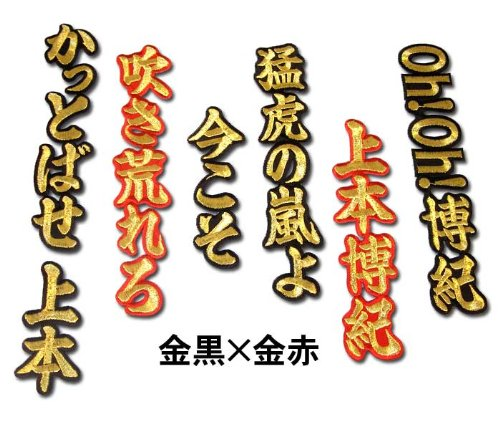 【プロ野球 阪神タイガースグッズ】上本 博紀 ヒッティングマーチ(応援歌)ワッペンカラー:金黒×銀黒