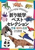 折り紙学ベストセレクション 恐竜・動物・昆虫 (なんでも学シリーズ)