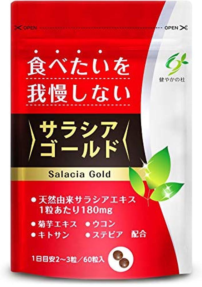 老人副産物冷酷なサラシアゴールド サラシア クルクミン ウコン 菊芋 キトサン ステビア サプリ 60粒