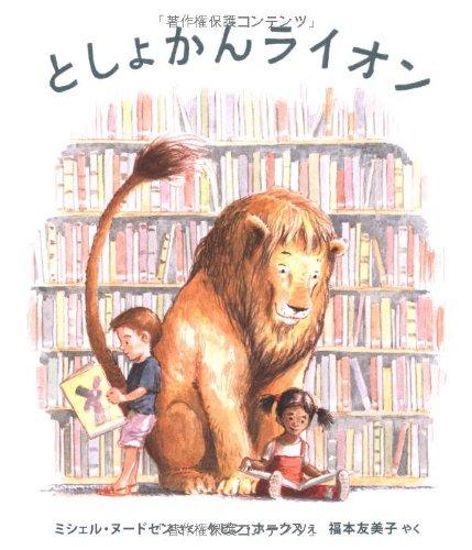 としょかんライオン (海外秀作絵本 17)