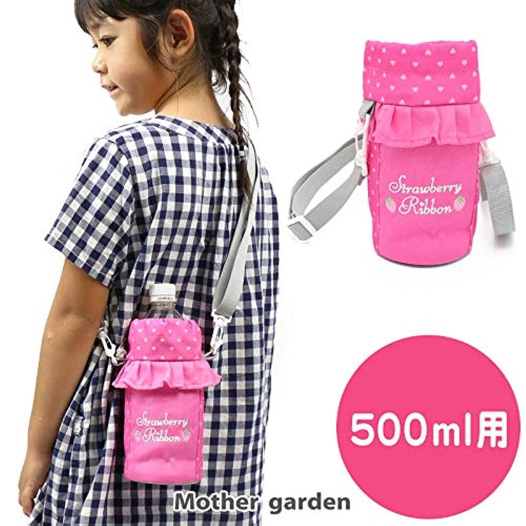 面積勉強する傑出したマザーガーデン Mother garden 野いちご 子供用 ペットボトルホルダー ハート柄 ピンク 500ml対応 ペットボトル カバー