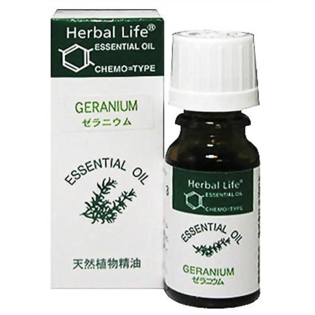 一口一掃する頂点Herbal Life ゼラニウム 10ml