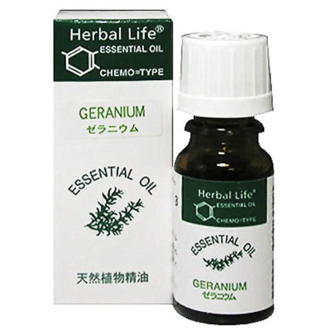 なんとなくストレスの多いアルカトラズ島Herbal Life ゼラニウム 10ml
