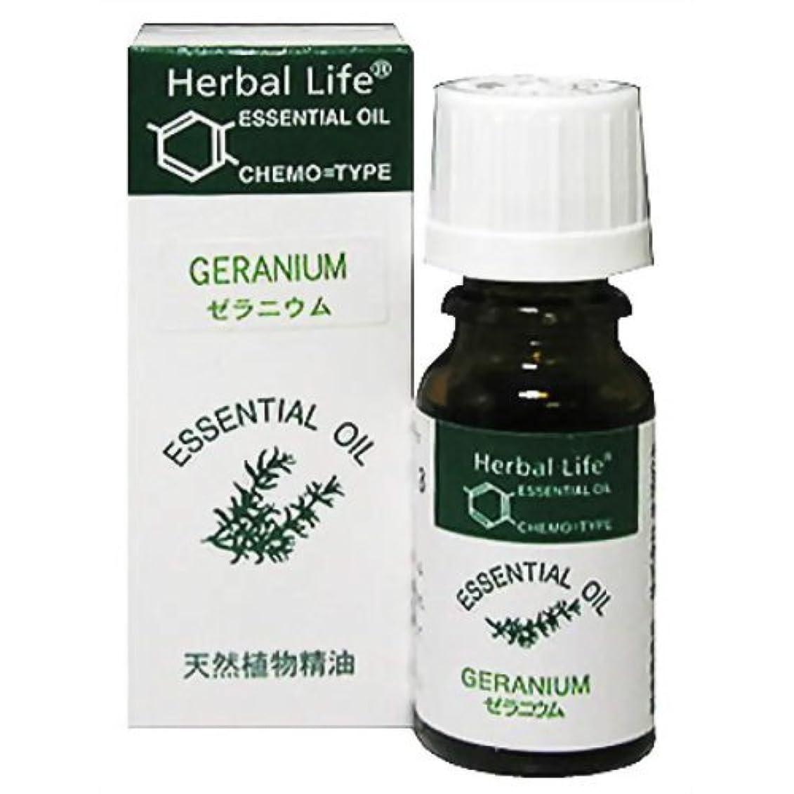 静かに足微視的Herbal Life ゼラニウム 10ml
