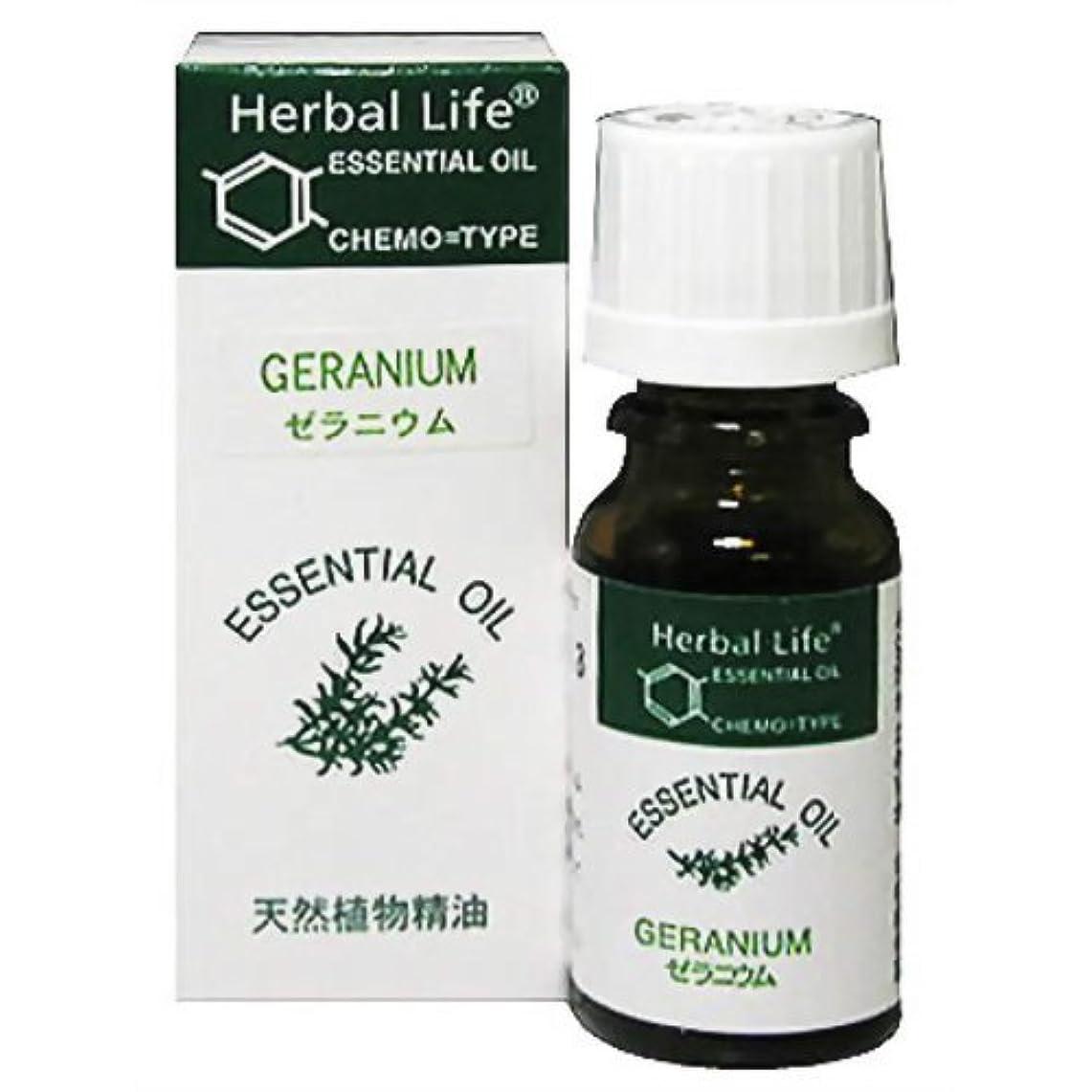 窒素拘束する音声学Herbal Life ゼラニウム 10ml