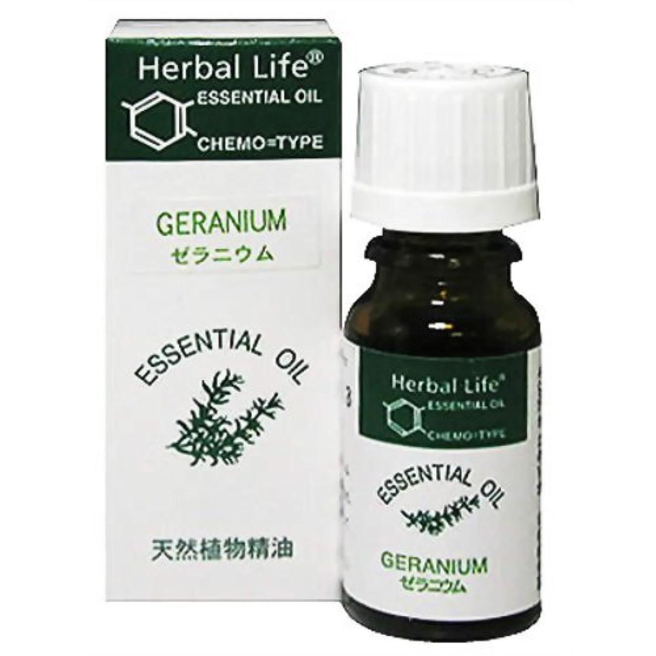 シフトブランド名宿題Herbal Life ゼラニウム 10ml