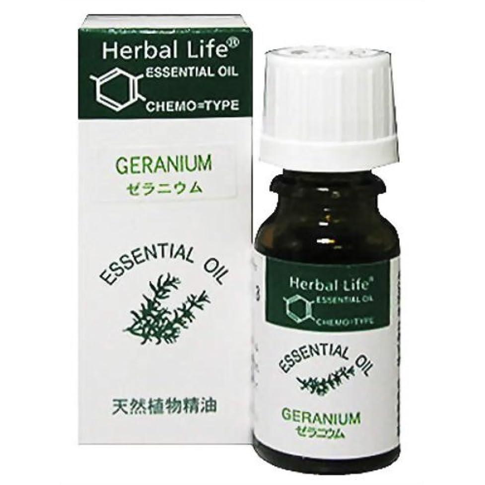 考える争い毎月Herbal Life ゼラニウム 10ml