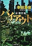 バイアウト―企業買収 / 幸田 真音 のシリーズ情報を見る