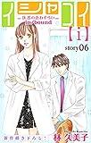 Love Silky イシャコイ【i】 -医者の恋わずらい in/bound- story06