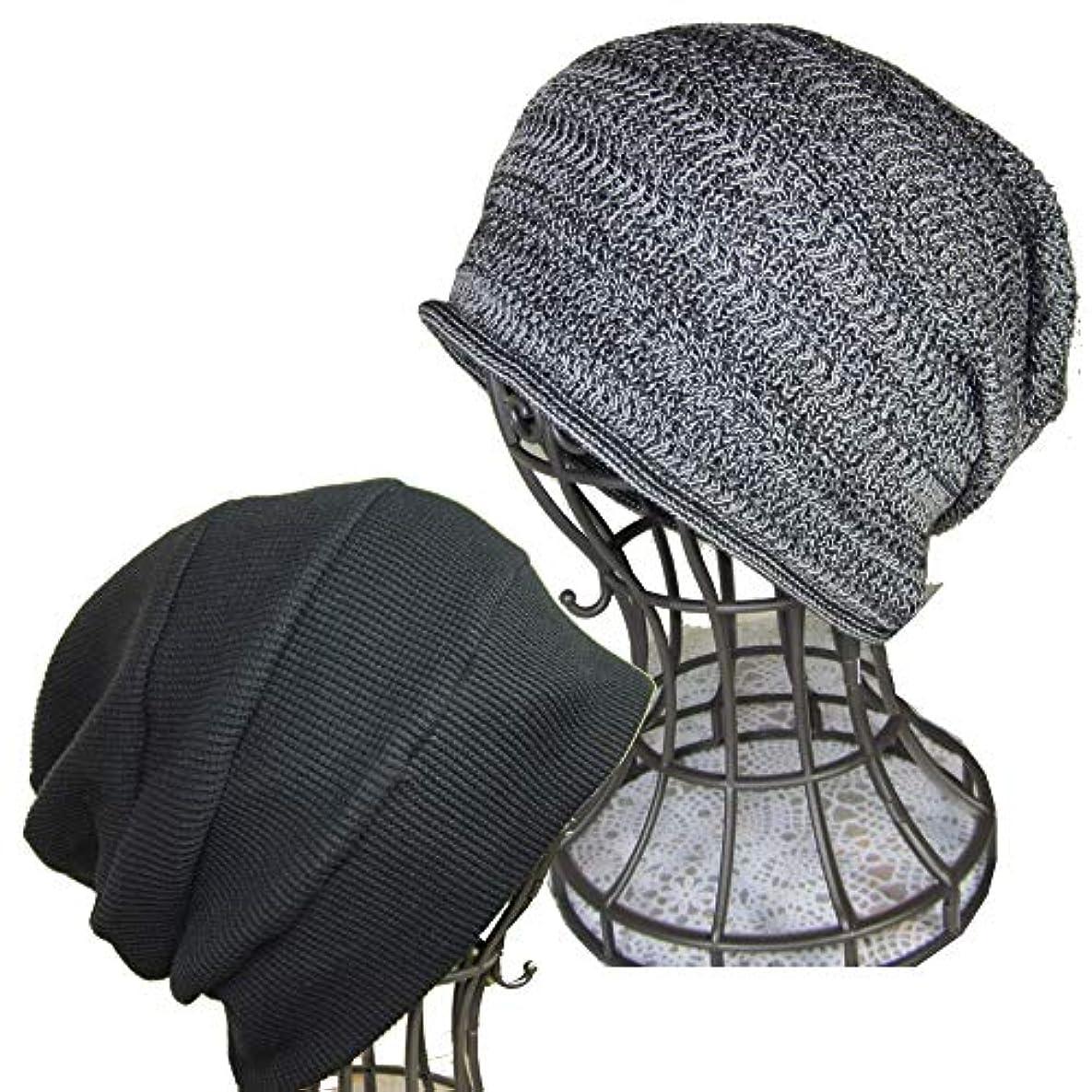 マラソン燃料グラフィック抗がん剤帽子/医療用帽子/段々ワッチブラック?ドラロンコットンワッチブラック杢2枚セット医療帽子 プレジール