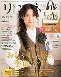 リンネル 2015年 10 月号 [雑誌]
