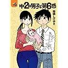 中2の男子と第6感(4) (ヤングマガジンコミックス)