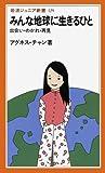 みんな地球に生きるひと―出会い・わかれ・再見 (岩波ジュニア新書)