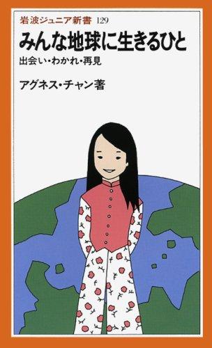 みんな地球に生きるひと―出会い・わかれ・再見 (岩波ジュニア新書)の詳細を見る
