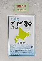 匠製粉 田舎そば粉 石臼挽き 北海道産【 1kg 】