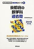京都府の数学科過去問 2018年度版 (教員採用試験「過去問」シリーズ)