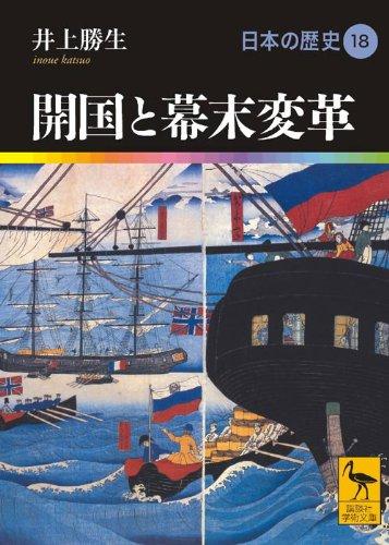 開国と幕末改革 日本の歴史18 (講談社学術文庫)の詳細を見る