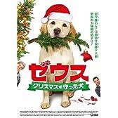 ゼウス ~クリスマスを守った犬 [DVD]