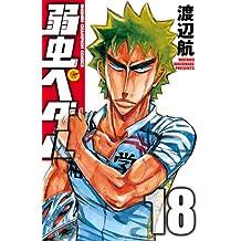 弱虫ペダル 18 (少年チャンピオン・コミックス)